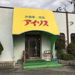 Airisu - 店舗入り口