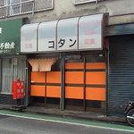 中華&洋食 コタン -