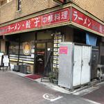 松ちゃんラーメン - 外観
