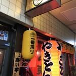 小楽 - 加古川サンライズビルB1にある、14時から飲める居酒屋です(2020.2.13)