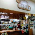 いちまん御膳 南の駅 食道 - お店