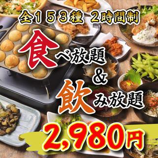 【期間限定】最大3時間飲み放題付コース料理2980円!