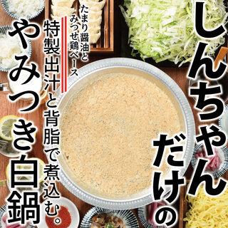 【鍋具材おかわりOK】たまり醤油とみつせ鶏の特製出汁&背脂♥