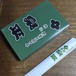 125415474 - いなり 1人前  960円(税込み)