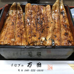 うなぎの万田 - 松3,900円税込