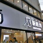 シンジキ - たまに行くならこんな店は、大久保駅前にあるオシャレドリンクバー「新時沏 大久保店」です。