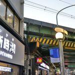 シンジキ - 「新時沏 大久保店」は、まさに大久保駅前なのが最高!