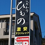 めぐみ水産 - 看板