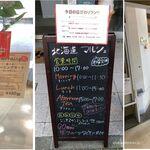 Bistro&Cafe 北海道マルシェ - 北海道マルシェ岡崎シビコ(愛知県岡崎市)食彩品館.jp撮影