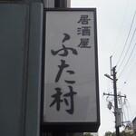 ふた村 -