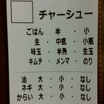 125434221 - チャーシュー麺を購入。ライスの有無や背脂の量、茹で加減の好み等を選べる。