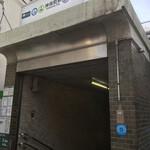 さぼうる 2 - 神保町駅A7出口