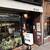 コーヒー ドン - 1951年創業!高山で一番古い喫茶店です