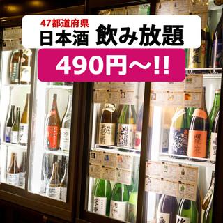 47都道府県の日本酒約60種類!60分490円~飲み放題
