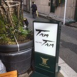 石釜 ベイクブレッド 茶房 タムタム - お店の角の看板