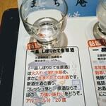 蕎麦処 まち庵 - 一品しぼりたて生原酒!飲み易いですが度数はかなり高い!ヤバい!
