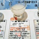 蕎麦処 まち庵 - 一品初しぼり!濁ってますが重さや甘さは然程なくカルピスみたいで酒とは思えない味。