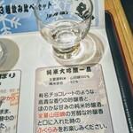 蕎麦処 まち庵 - 純米大吟醸一品!原酒に近いということは完成度が高いのでしょうね。