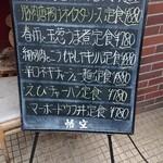 中国名菜処 悟空 - メニュー