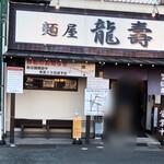 麺屋龍壽 -