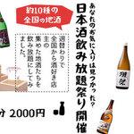 日本酒飲み放題(120分)