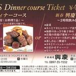 中国酒房 興慶 - ディナーチケット