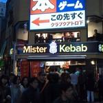 ミスターケバブ - 入口