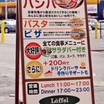 レッフェル - レッフェル 武蔵ヶ丘店 店の前にあった看板