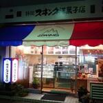 スヰング洋菓子店 -