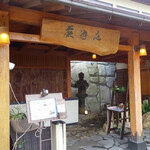 Ganyuutei - 外観