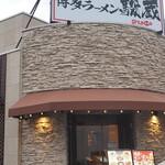 博多ラーメン 駿蔵 - 変わらない外観