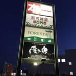 籠乃鶏大山 - 道路沿いの看板