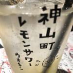 レモンサワーバル ウオキン -