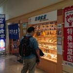 空港食堂 - 那覇空港1階到着ロビー 一番端にあります