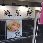 麺屋 翔 -