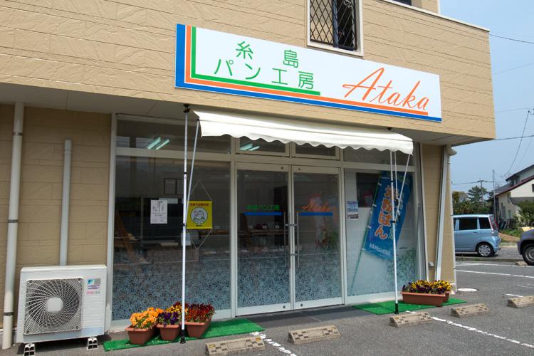 糸島パン工房アタカ