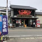 お食事処 田島 -