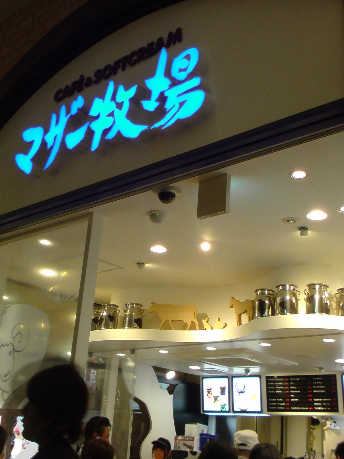 マザー牧場 カフェアンドソフトクリーム 三井アウトレットパーク木更津店