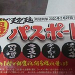 横浜家系ラーメン 天命天来 - 1回目に貰ったトッピング無料パスポート