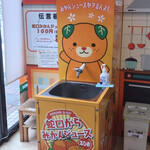 125522572 - 【蛇口みかんジュース】(100円税込)