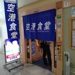Kuukoushokudou - 【2020.2.15(土)】店舗の外観