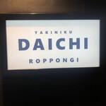 YAKINIKU DAICHI ROPPONGI - 外観写真: