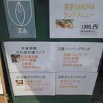日本茶専門店 茶倉 - 表のメニュー看板