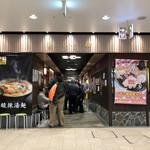 8番らーめん - 外観…右がゴーゴーカレーで左が八番ラーメン。 金沢ソウルフード揃い踏みな絵図。