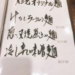 125559188 - オリジナル麺
