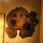 華蓮 - 看板