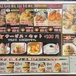 MADE IN JAPAN かにチャーハンの店 - 卓上のメニュー 2012年3月ver。