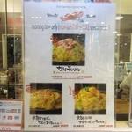 MADE IN JAPAN かにチャーハンの店 - 朝チャーハンメニュー 2012年3月ver。