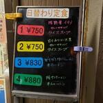 125574521 - 日替わり定食2020.02.08
