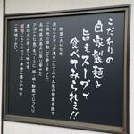 とん亭ラーメン -